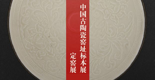 故宫博物院 古陶瓷研究中心定窑展