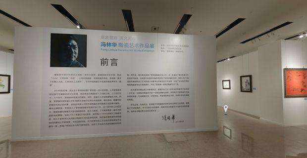 中国国家博物馆 冯林华陶瓷艺术作品展