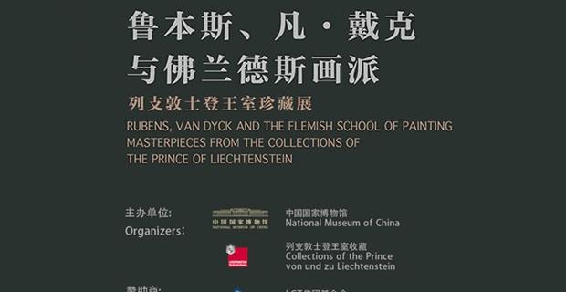 中国国家博物馆 鲁本斯、凡•戴克与佛兰德斯画派—列支敦士登王室珍藏展