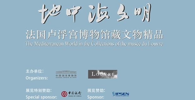 中国国家博物馆 地中海文明—法国卢浮宫博物馆藏文物精品