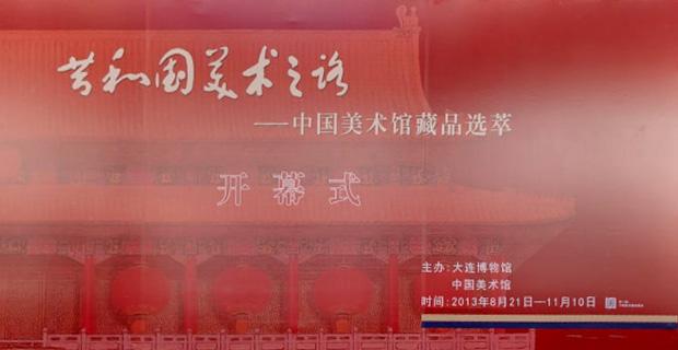 大连博物馆 共和国之路-中国美术馆藏品选萃