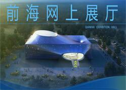 深圳前海在线展厅